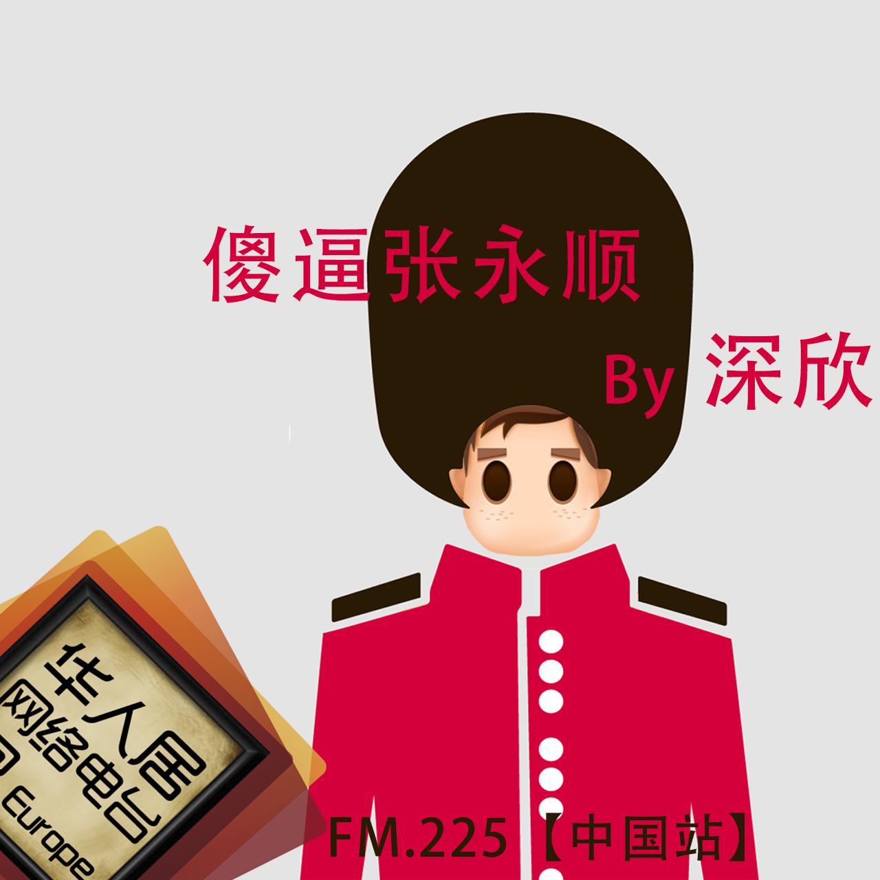电台nj_FM.225【中国站】傻逼张永顺 – 华人居@
